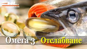Отслабване и прием на достатъчно полезни мазнини, като омега 3 рибено масло