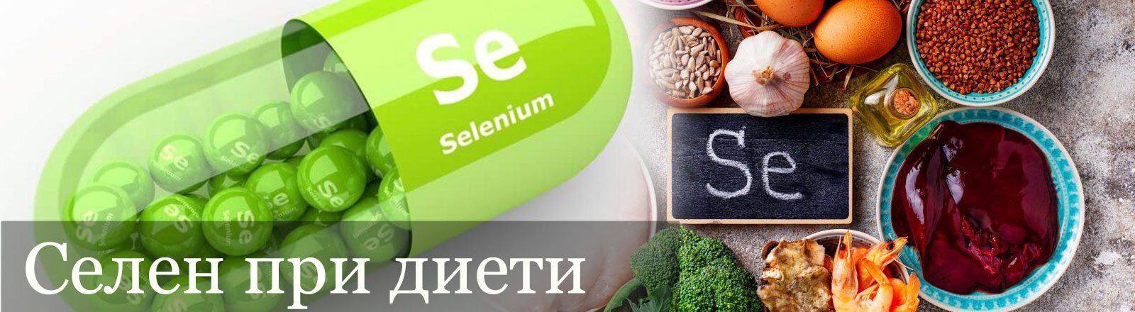 Селен - при диети за отслабване