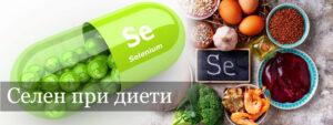 Помага ли Селен при диети за отслабване